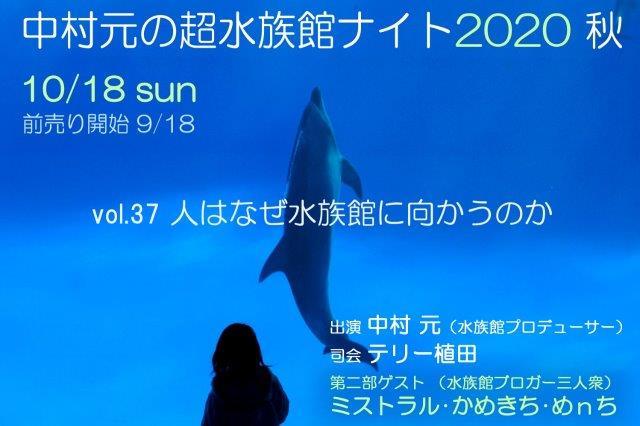 超AQナイト202010秋告知.jpg
